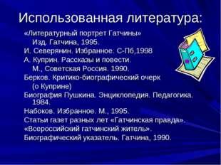 Использованная литература: «Литературный портрет Гатчины» Изд. Гатчина, 1995.