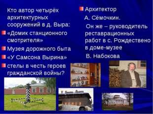 Кто автор четырёх архитектурных сооружений в д. Выра: «Домик станционного см