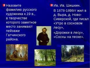Назовите фамилию русского художника к.19 в., в творчестве которого заметное м