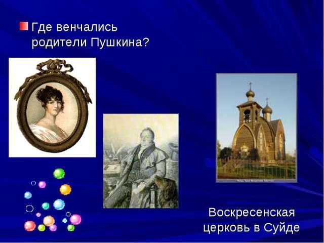 Где венчались родители Пушкина? Воскресенская церковь в Суйде