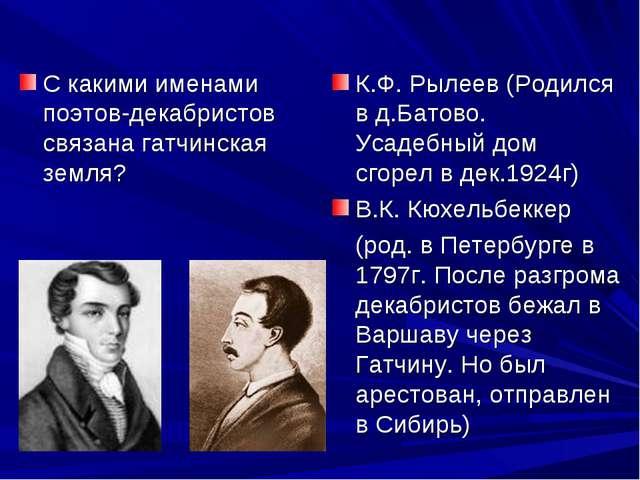 С какими именами поэтов-декабристов связана гатчинская земля? К.Ф. Рылеев (Ро...