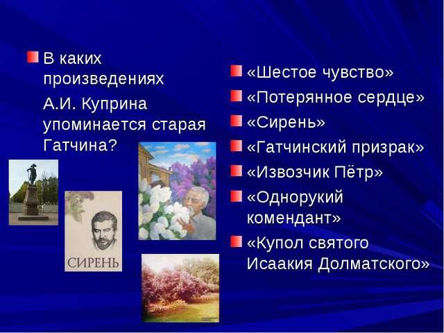 В каких произведениях А.И. Куприна упоминается старая Гатчина? «Шестое чувст...