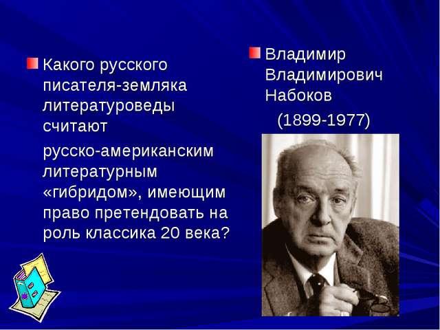 Какого русского писателя-земляка литературоведы считают русско-американским...
