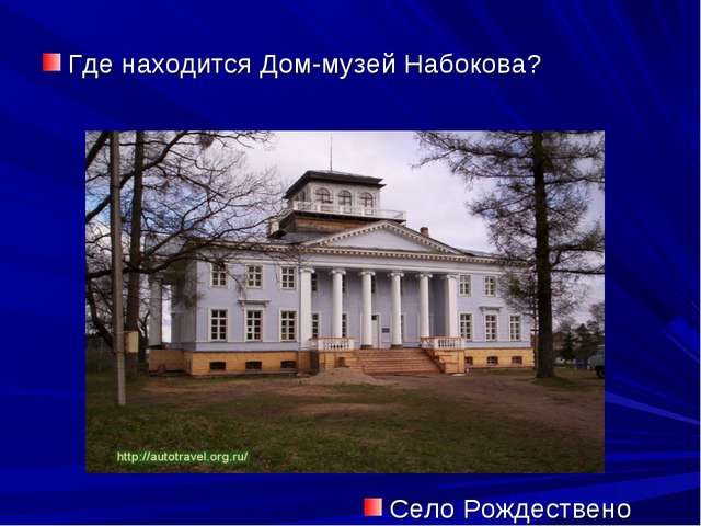 Где находится Дом-музей Набокова? Село Рождествено