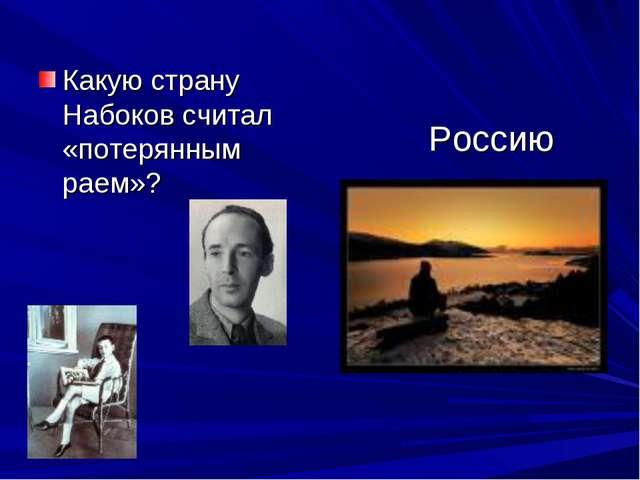 Какую страну Набоков считал «потерянным раем»? Россию