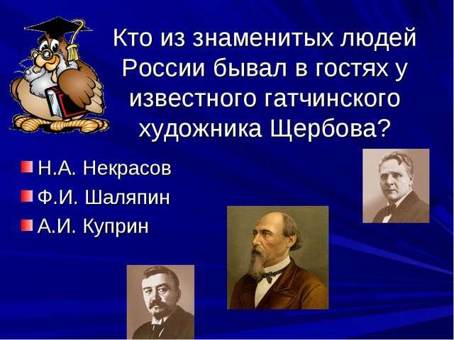 Кто из знаменитых людей России бывал в гостях у известного гатчинского художн...