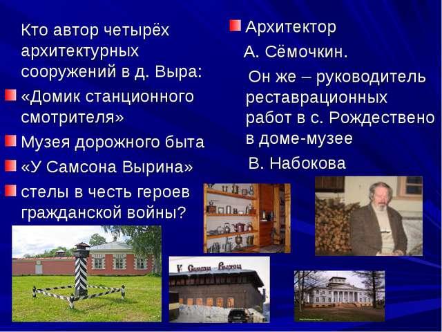 Кто автор четырёх архитектурных сооружений в д. Выра: «Домик станционного см...