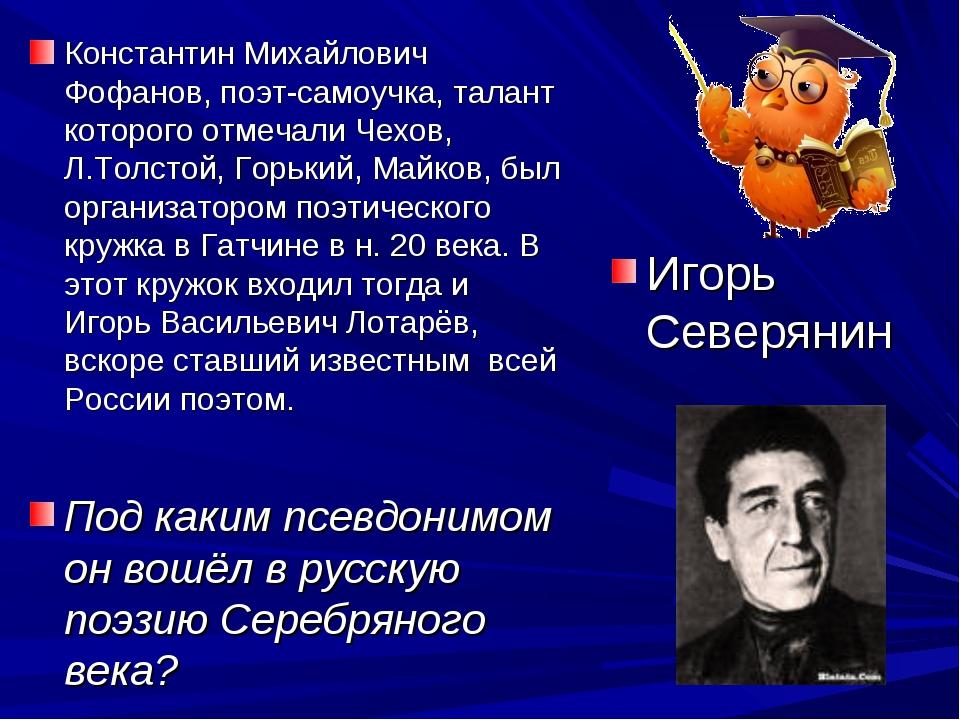 Константин Михайлович Фофанов, поэт-самоучка, талант которого отмечали Чехов,...