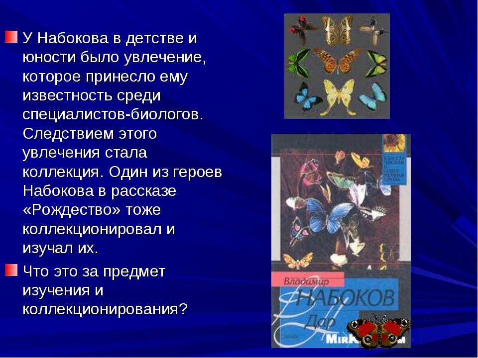 У Набокова в детстве и юности было увлечение, которое принесло ему известност...