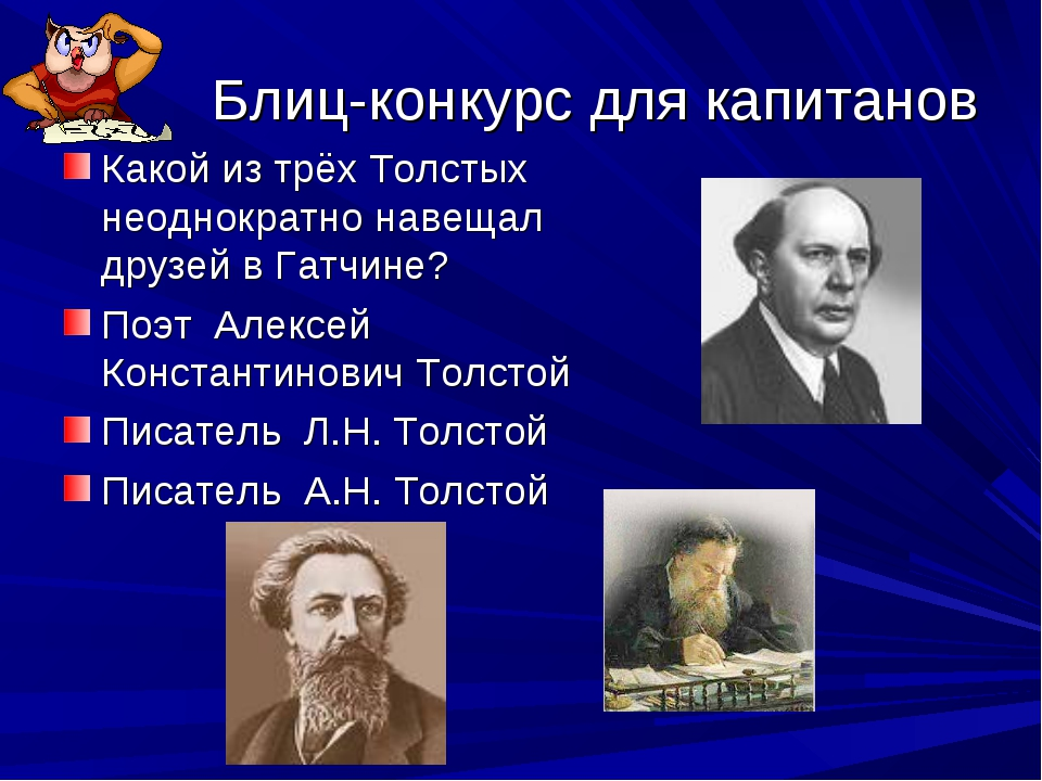 Блиц-конкурс для капитанов Какой из трёх Толстых неоднократно навещал друзей...