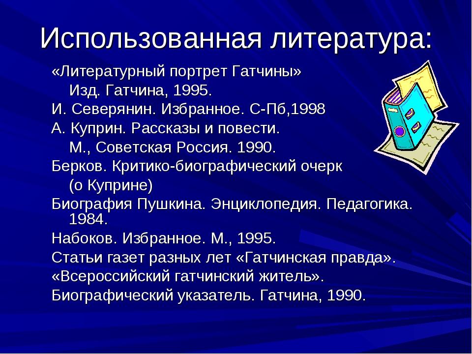 Использованная литература: «Литературный портрет Гатчины» Изд. Гатчина, 1995....