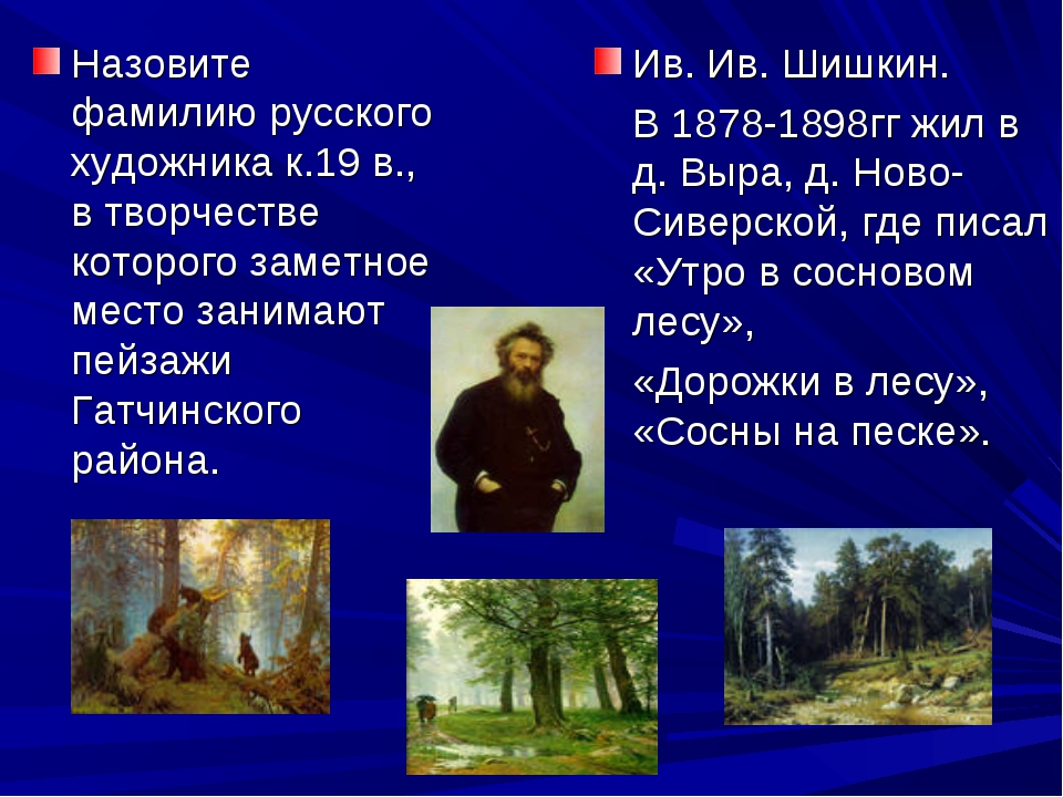 Назовите фамилию русского художника к.19 в., в творчестве которого заметное м...