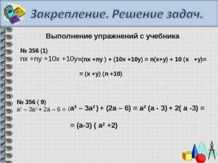 Выполнение упражнений с учебника № 356 (1) nx +ny +10x +10y № 356 ( 9) а3 – 3