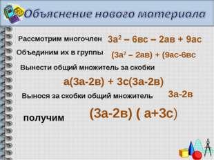Рассмотрим многочлен Объединим их в группы (3а2 – 2ав) + (9ас-6вс Вынести общ