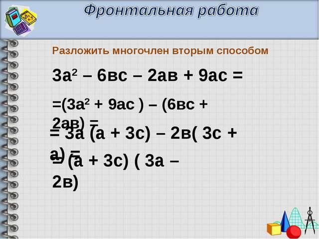 Разложить многочлен вторым способом 3а2 – 6вс – 2ав + 9ас = =(3а2 + 9ас ) – (...
