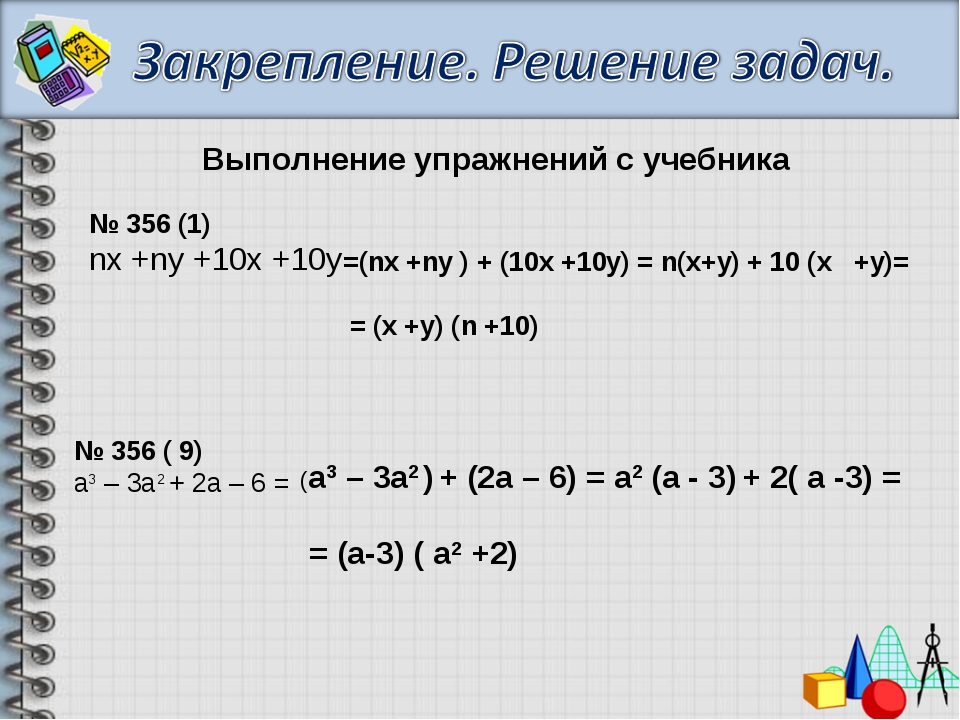 Выполнение упражнений с учебника № 356 (1) nx +ny +10x +10y № 356 ( 9) а3 – 3...
