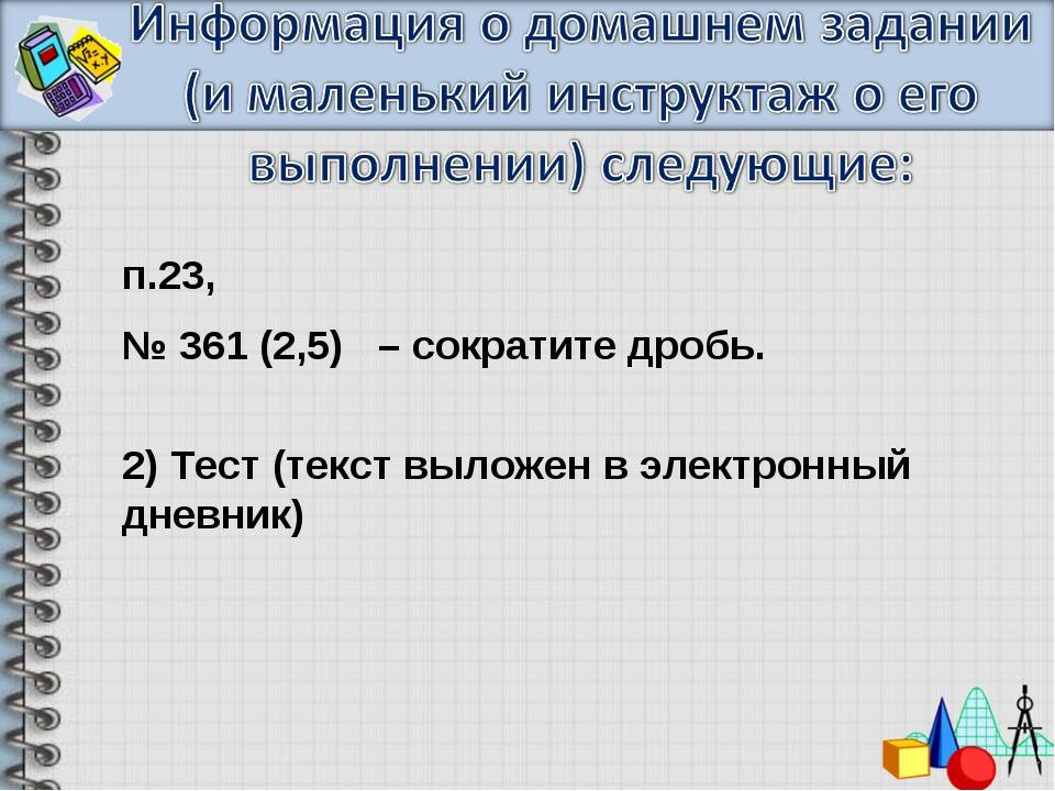 п.23, № 361 (2,5) – сократите дробь. 2) Тест (текст выложен в электронный дне...