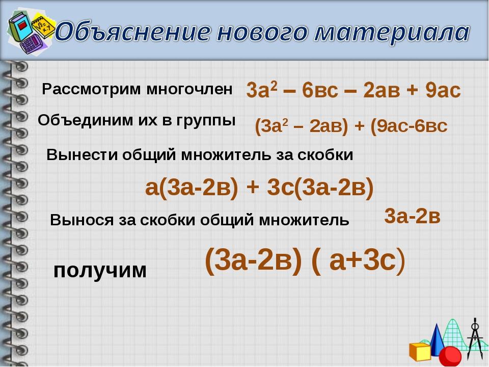 Рассмотрим многочлен Объединим их в группы (3а2 – 2ав) + (9ас-6вс Вынести общ...