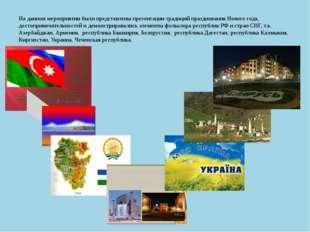 На данном мероприятии были представлены презентации традиций празднования Нов