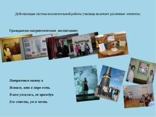 Действующая система воспитательной работы училища включает различные элемент