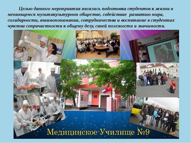 Целью данного мероприятия являлись подготовка студентов к жизни в меняющемся...