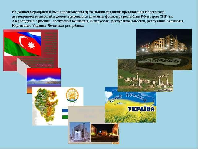 На данном мероприятии были представлены презентации традиций празднования Нов...