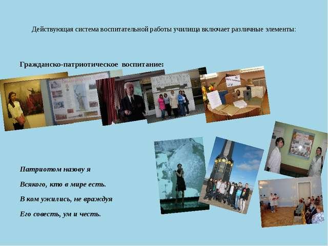Действующая система воспитательной работы училища включает различные элемент...