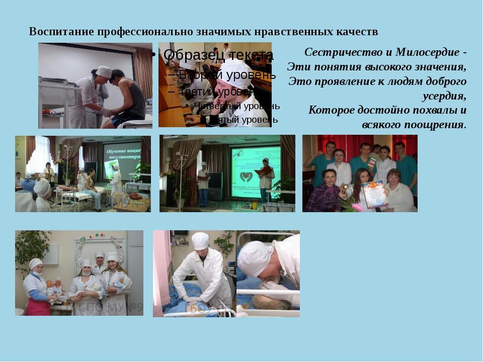 Воспитание профессионально значимых нравственных качеств Сестричество и Милос...