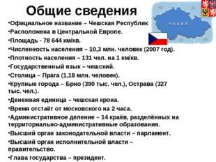 Oбщие свeдения Официальное название – Чешская Республика. Расположена в Центр