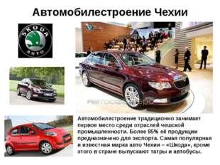 Автомобилестроение Чехии Автомобилестроение традиционно занимает первое место