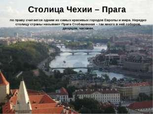 Столица Чехии – Прага по праву считается одним из самых красивых городов Евро