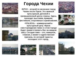Города Чехии БРНО – второй по величине город Чехии после Праги. Это важный ку