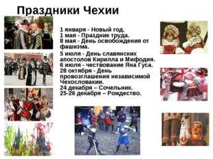 Праздники Чехии 1 января - Новый год. 1 мая - Праздник труда. 8 мая - День ос