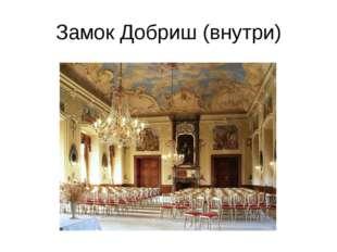 Замок Добриш (внутри)
