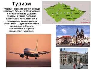 Туризм Туризм – одна из статей дохода чешского бюджета. Природные и климатиче