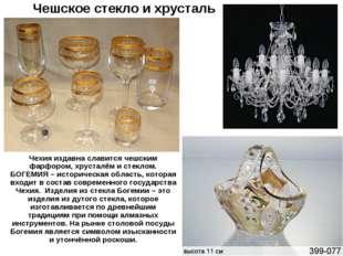 Чешское стекло и хрусталь Чехия издавна славится чешским фарфором, хрусталём