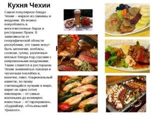 Кухня Чехии Кухня Чехии Самое популярное блюдо Чехии – жаркое из свинины и кн