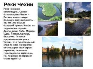 Рeки Чeхии Реки Чехии не многоводны. Самая большая река Чехии – Влтава, имеет