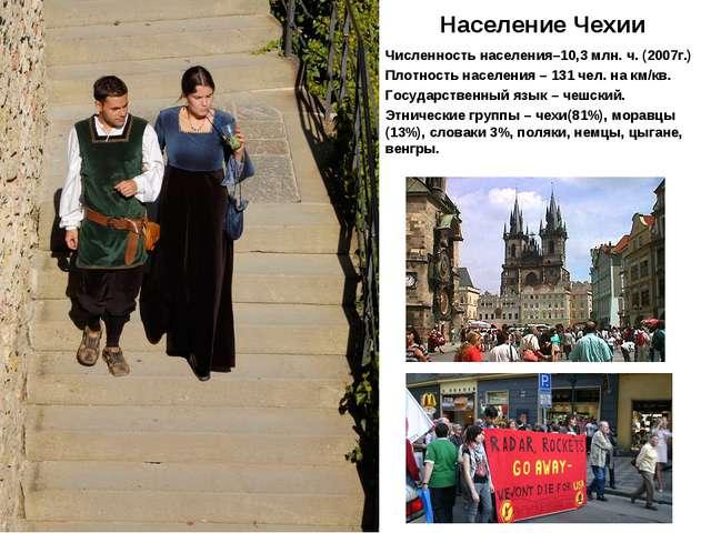 Население Чехии Численность населения–10,3 млн. ч. (2007г.) Плотность населен...