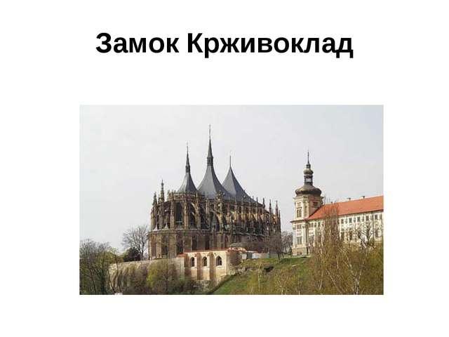 Замок Крживоклад