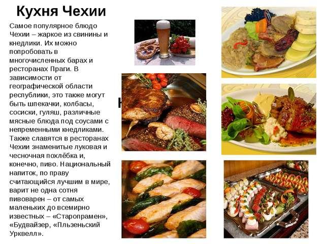 Кухня Чехии Кухня Чехии Самое популярное блюдо Чехии – жаркое из свинины и кн...