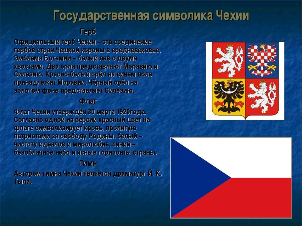 Государственная символика Чехии Герб Oфициальный герб Чeхии – это соединение...
