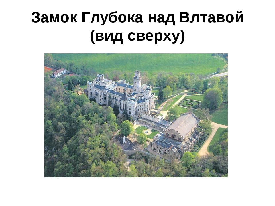 Замок Глубока над Влтавой (вид сверху)