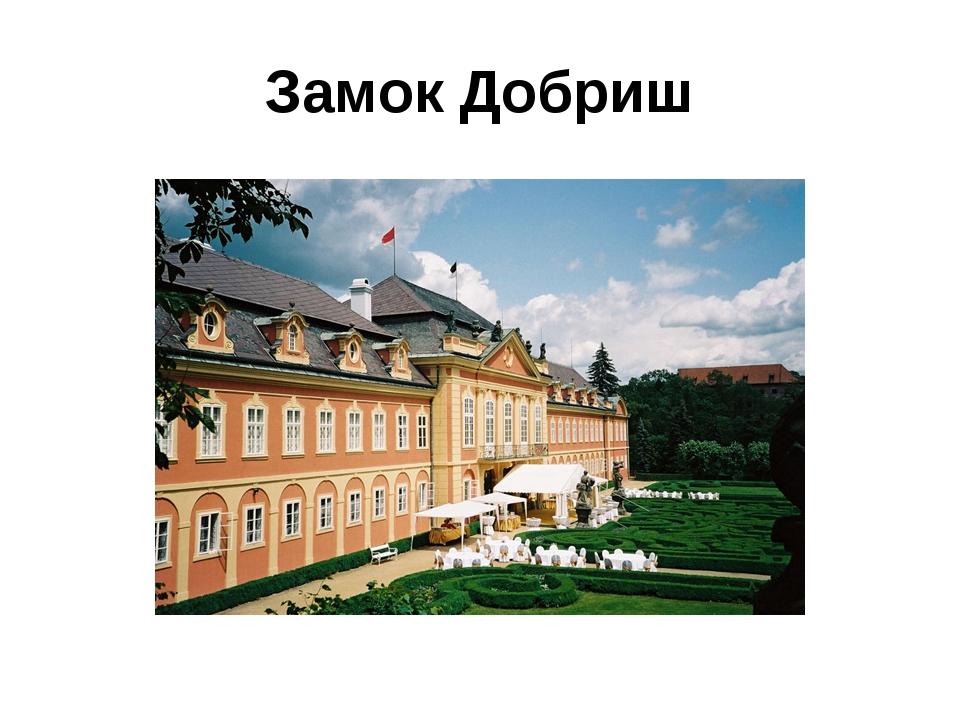 Замок Добриш