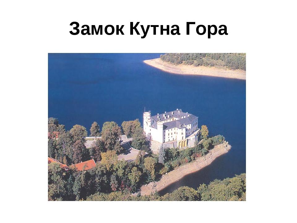 Замок Кутна Гора