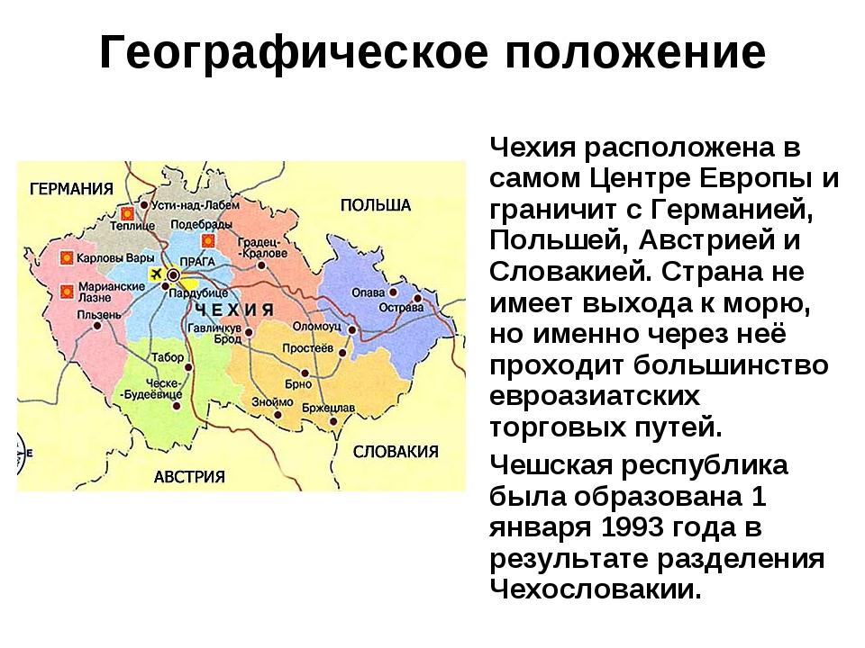 Географическое положение Чехия расположена в самом Центре Европы и граничит с...