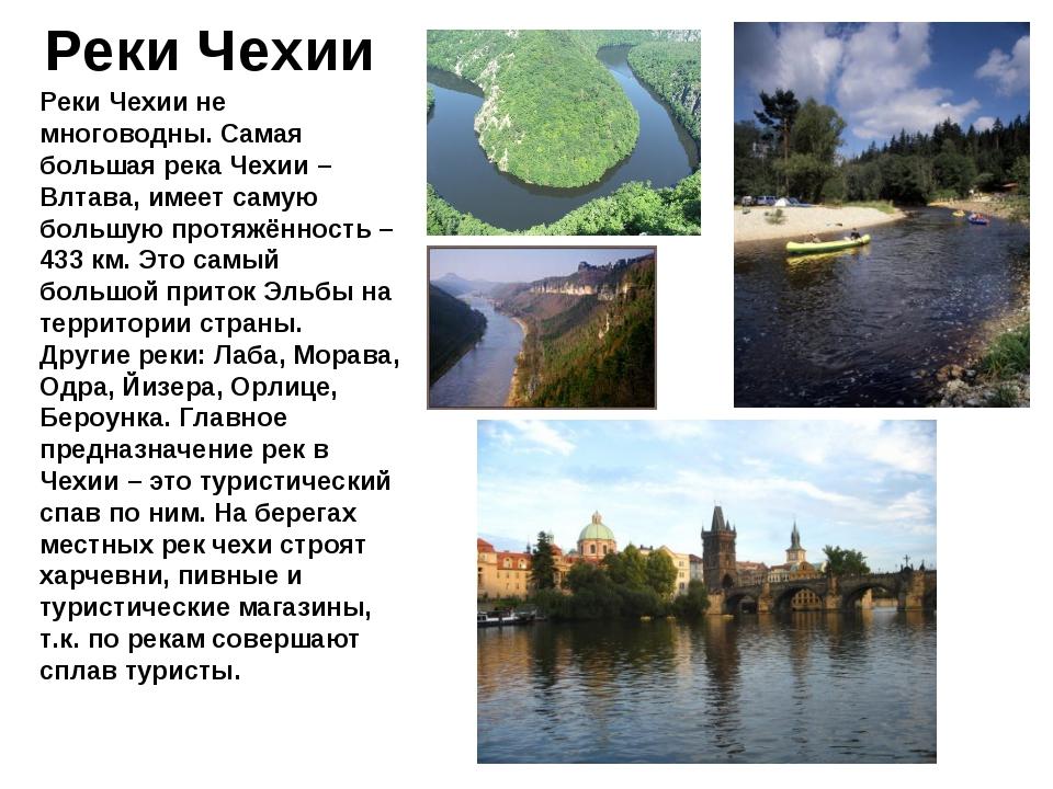 Рeки Чeхии Реки Чехии не многоводны. Самая большая река Чехии – Влтава, имеет...