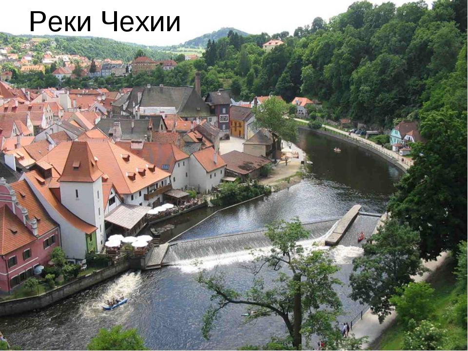 Реки Чехии