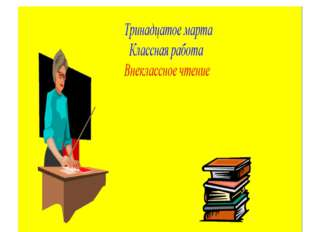 Урок по русской литературе 7 класс