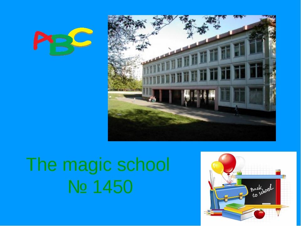 The magic school № 1450